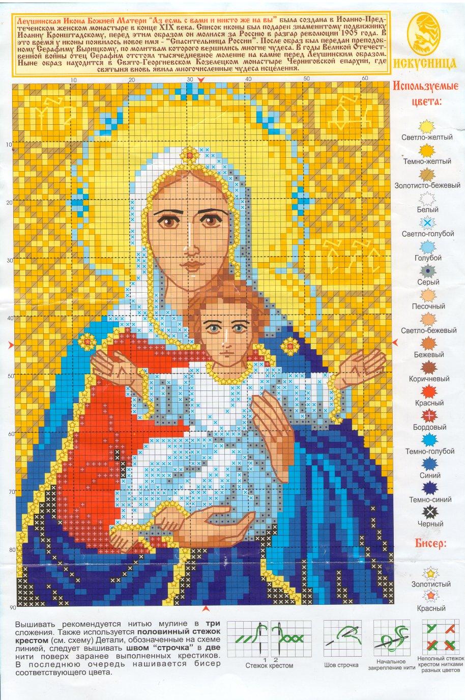 Схемы для вышивки крестом маленьких икон